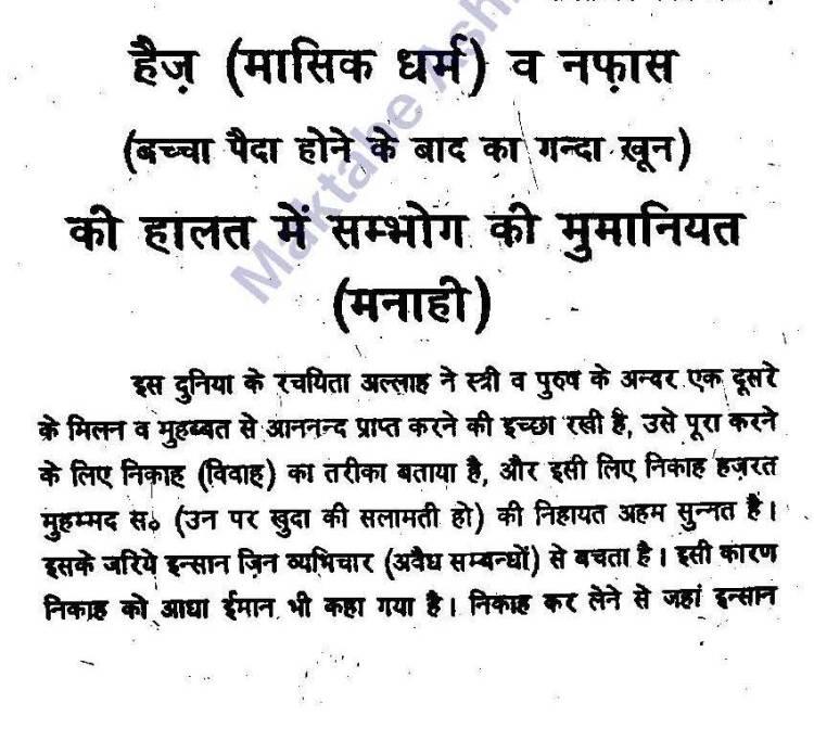 Aadabe Mubasharat [h]_Page_10
