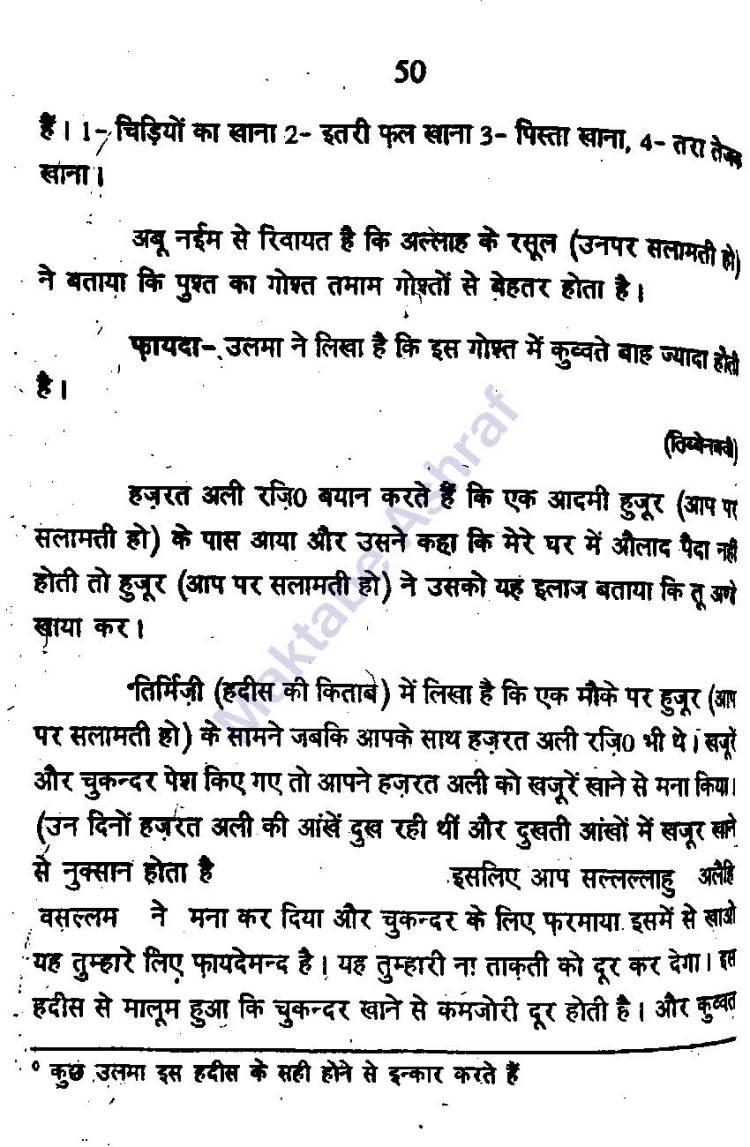 Aadabe Mubasharat [h]_Page_51