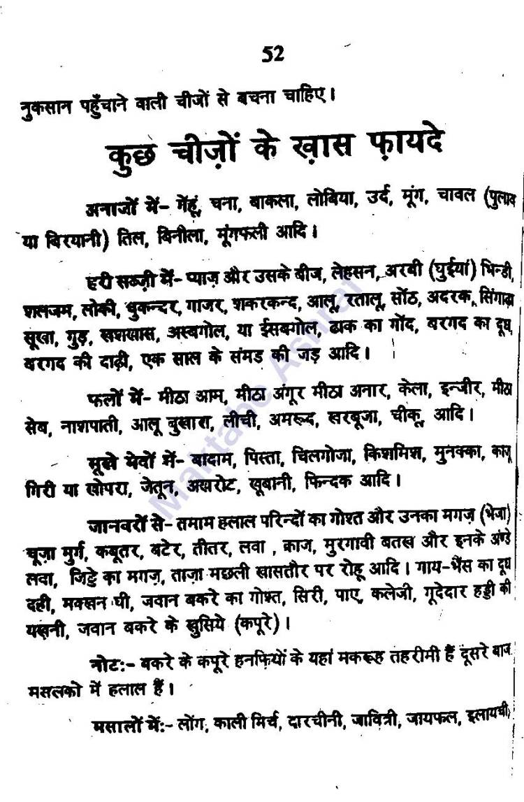 Aadabe Mubasharat [h]_Page_53