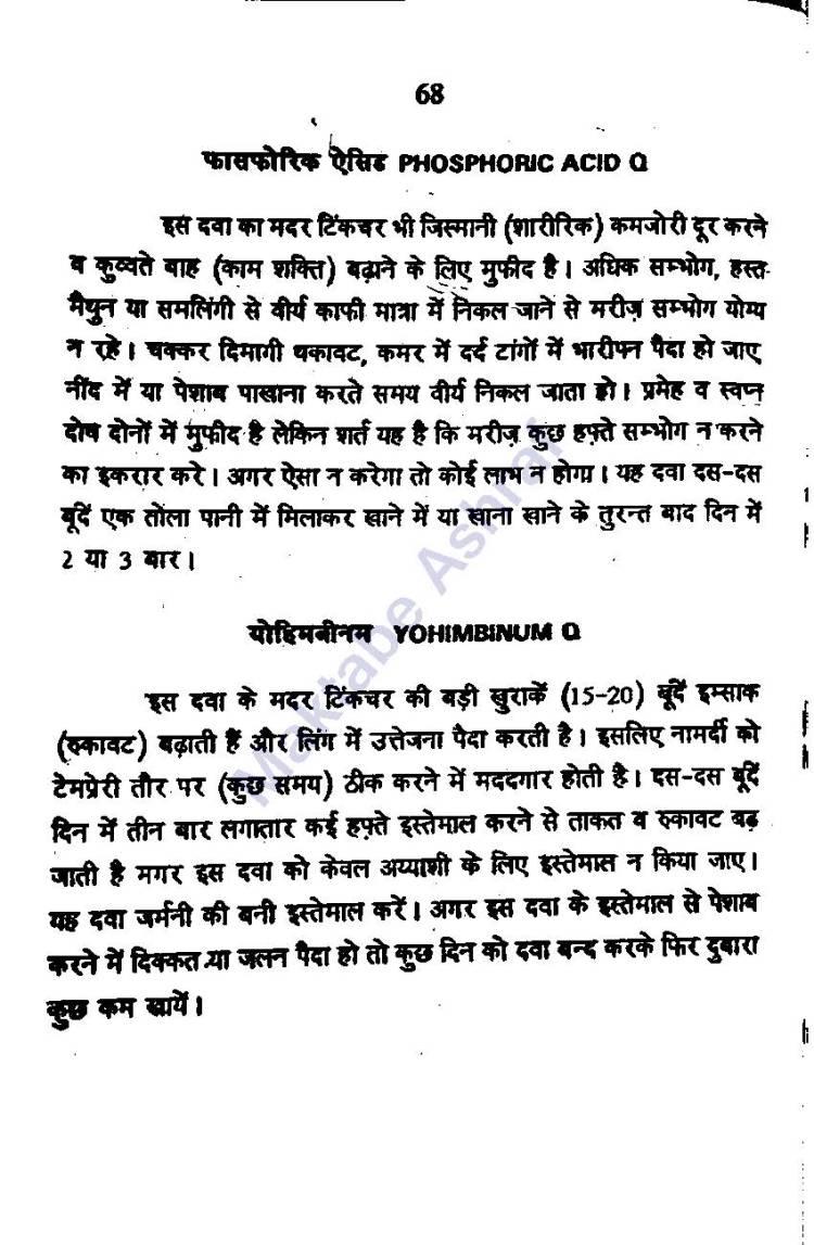 Aadabe Mubasharat [h]_Page_69